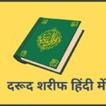 durood sharif in hindi